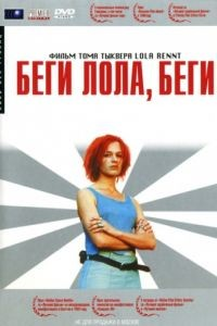 Беги, Лола, беги / Lola rennt (1998)