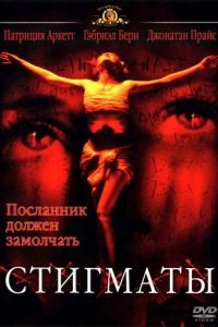 Стигматы / Stigmata (1999)