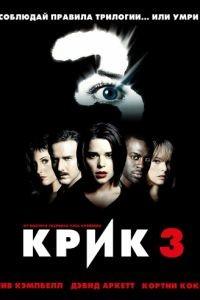 Крик 3 / Scream 3 (2000)