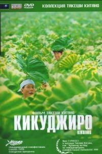 Кикуджиро / Kikujir no natsu (1999)
