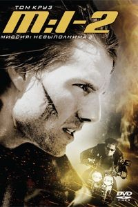 Миссия: невыполнима 2 / Mission: Impossible II (2000)