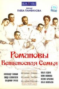 Романовы: Венценосная семья (2000)