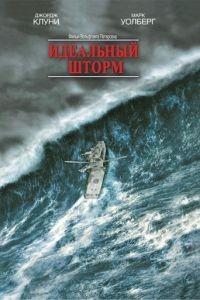 Идеальный шторм / The Perfect Storm (2000)