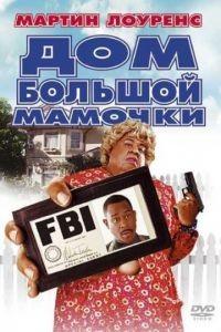 Cмотреть Дом большой мамочки / Big Momma's House (2000) онлайн в Хдрезка качестве 720p
