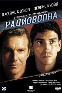 Cмотреть Радиоволна / Frequency (2000) онлайн в Хдрезка качестве 720p