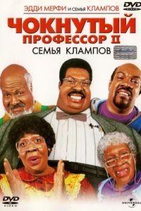 Cмотреть Чокнутый профессор 2: Семья Клампов / Nutty Professor II: The Klumps (2000) онлайн в Хдрезка качестве 720p
