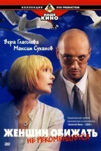 Женщин обижать не рекомендуется (1999)