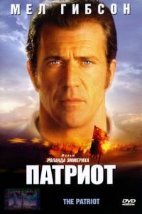 Cмотреть Патриот / The Patriot (2000) онлайн на Хдрезка качестве 720p