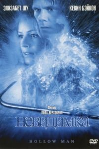 Cмотреть Невидимка / Hollow Man (2000) онлайн в Хдрезка качестве 720p