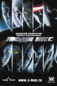 Cмотреть Люди Икс / X-Men (2000) онлайн в Хдрезка качестве 720p