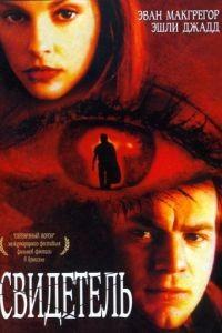 Cмотреть Свидетель / Eye of the Beholder (1999) онлайн на Хдрезка качестве 720p