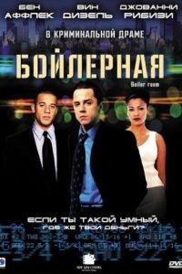 Cмотреть Бойлерная / Boiler Room (2000) онлайн в Хдрезка качестве 720p