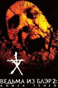Ведьма из Блэр 2: Книга теней / Book of Shadows: Blair Witch 2 (2000)