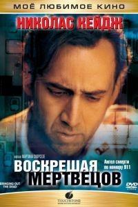 Воскрешая мертвецов / Bringing Out the Dead (1999)
