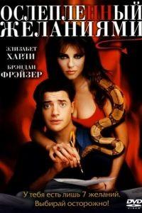 Ослепленный желаниями / Bedazzled (2000)