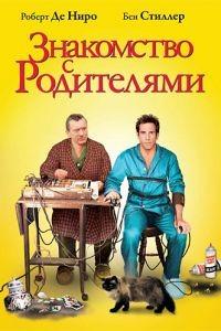 Знакомство с родителями / Meet the Parents (2000)