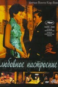 Любовное настроение / Faa yeung nin wa (2000)