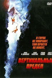 Вертикальный предел / Vertical Limit (2000)
