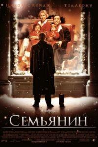 Семьянин / The Family Man (2000)