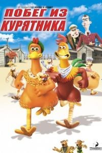 Побег из курятника / Chicken Run (2000)