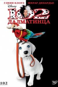 102 далматинца / 102 Dalmatians (2000)