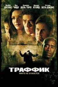 Траффик / Traffic (2000)