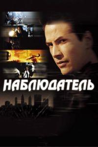 Наблюдатель / The Watcher (2000)