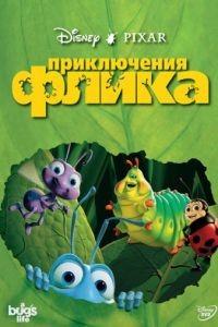 Приключения Флика / A Bug's Life (1998)