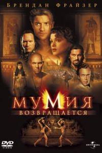 Cмотреть Мумия возвращается / The Mummy Returns (2001) онлайн на Хдрезка качестве 720p