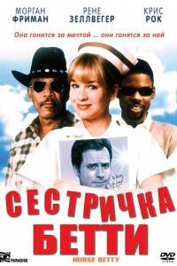 Сестричка Бетти / Nurse Betty (1999)