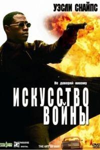 Cмотреть Искусство войны / The Art of War (2000) онлайн на Хдрезка качестве 720p