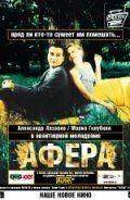 Афера (2001)