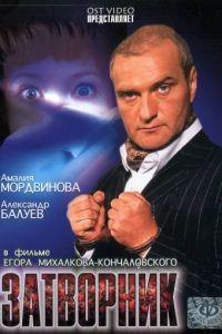 Cмотреть Затворник (1999) онлайн на Хдрезка качестве 720p