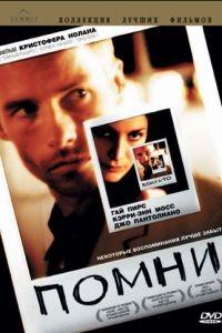 Cмотреть Помни / Memento (2000) онлайн на Хдрезка качестве 720p