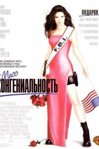 Cмотреть Мисс Конгениальность / Miss Congeniality (2000) онлайн в Хдрезка качестве 720p