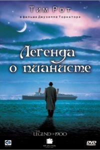 Легенда о пианисте / La leggenda del pianista sull'oceano (1998)