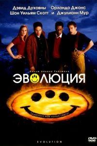 Cмотреть Эволюция / Evolution (2001) онлайн на Хдрезка качестве 720p