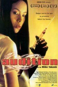 Кинопроба / dishon (1999)