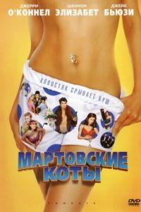 Мартовские коты / Tomcats (2001)