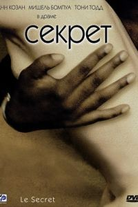 Секрет / Le secret (2000)