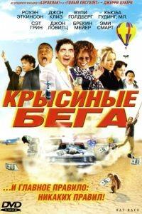 Cмотреть Крысиные бега / Rat Race (2001) онлайн на Хдрезка качестве 720p
