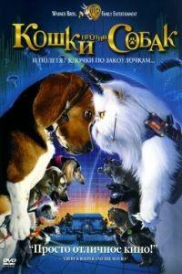 Cмотреть Кошки против собак / Cats & Dogs (2001) онлайн на Хдрезка качестве 720p