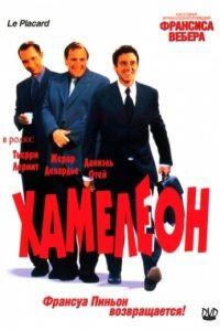 Cмотреть Хамелеон / Le placard (2001) онлайн в Хдрезка качестве 720p