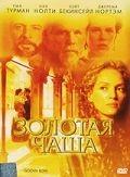 Золотая чаша / The Golden Bowl (2000)