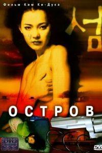 Cмотреть Остров / Seom (2000) онлайн на Хдрезка качестве 720p