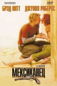 Мексиканец / The Mexican (2001)
