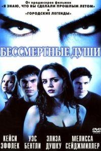 Бессмертные души / Soul Survivors (2001)