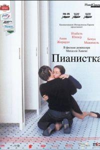 Пианистка / La Pianiste (2001)