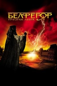 Белфегор – призрак Лувра / Belphgor - Le fantme du Louvre (2001)