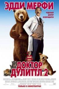 Доктор Дулиттл 2 / Dr. Dolittle 2 (2001)